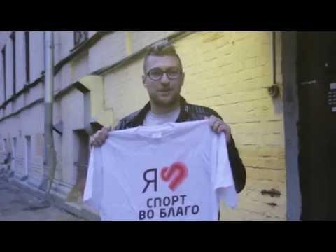 """Поэт Веня Борисов для благотворительного фонда """"Даунсайд Ап"""""""