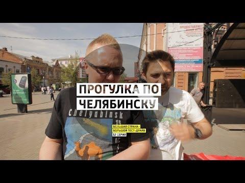 круглосуточный сайт знакомства челябинск