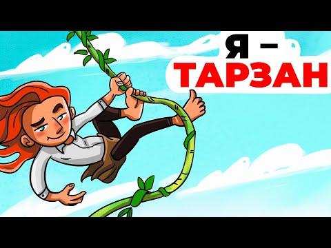 Я – Тарзан | Анимированная история про дикаря