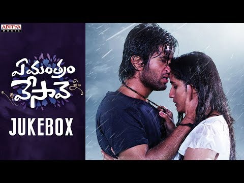 Ye Mantram Vesave Full Songs Jukebox | Ye Mantram Vesave Movie | Vijay Deverakonda, Shivani Singh