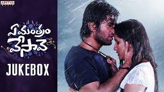 Ye Mantram Vesave Full Songs Jukebox | Ye Mantram Vesave Movie | Vijay Deverakonda, Shivani Singh
