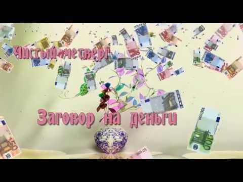 В чистый четверг обряды для привлечения денег