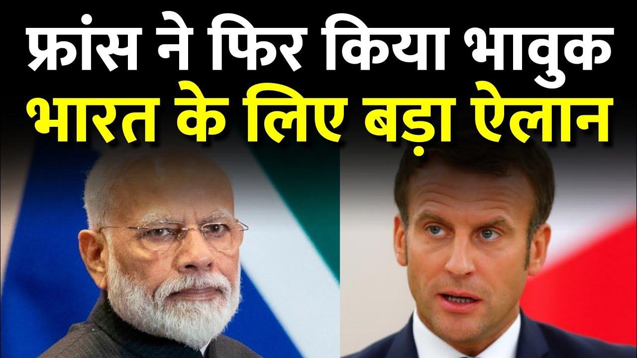 फ्रांस का भारत को बड़ा तोफ़ा | Big Gesture by France for India | News Today Hindi
