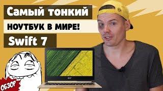 Самый тонкий ноутбук в мире Acer Swift 7 - Обзор 200 секунд!
