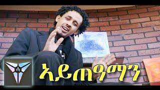 Eseyas Debesay - Ayteaman - Eritrean Music