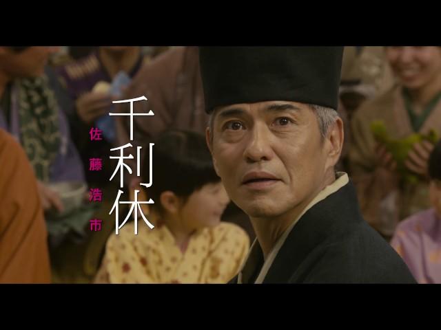 映画『花戦さ』特報映像