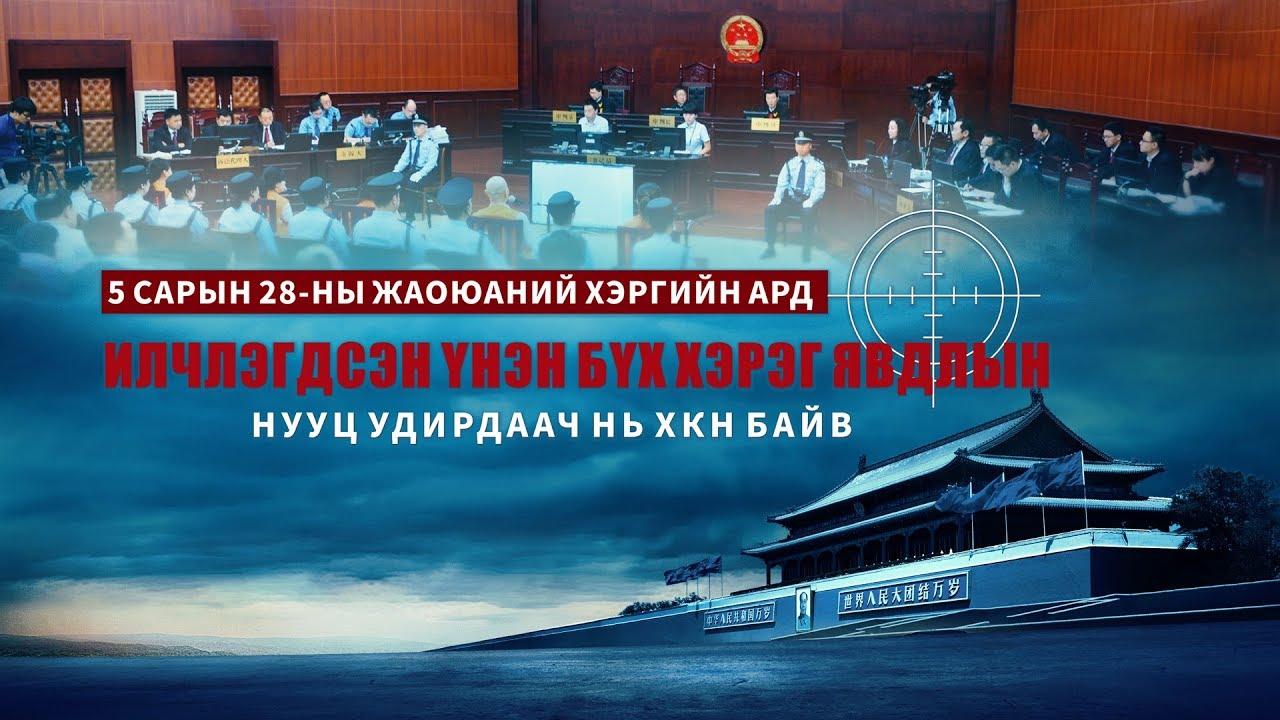 Жаоюаний хэргийн ард илчлэгдсэн үнэн   ХКН-ын Христийн шашныг гүжирдсэн бодит жишээ (Монгол хэлээр)