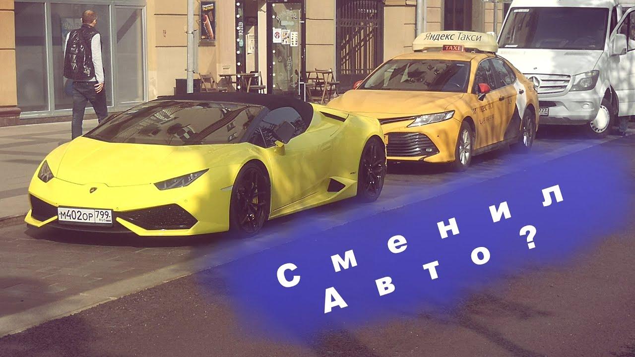 Комфорт+. Покупка смен. Мотопарад. Balance.Taxi/StasOnOff