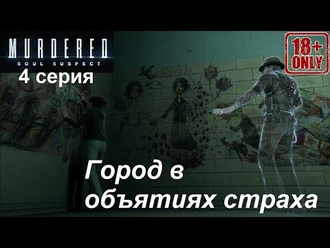 [Murdered: Soul Suspect] прохождение, 4 серия. Все ужасы Салема. Финал. (18+!!!)