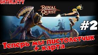 Royal Quest - Снайпер: Теперь мы пистолетчик #2 + карта