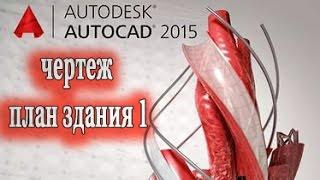 AutoCAD 2015 чертеж план здания 1