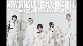 2021.2.4 RELEASE NEW SINGLE「離れた時に愛は」MV Trailer Release!!