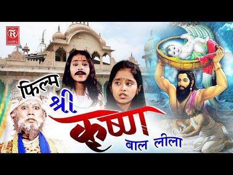 Janmashtami Special Film   Shree Krishan Bal Lila   श्री कृष्ण बाल लीला   Letest Krishna Film 2017