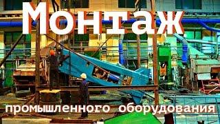 Демонтаж - монтаж промышленного оборудования.(Специалисты