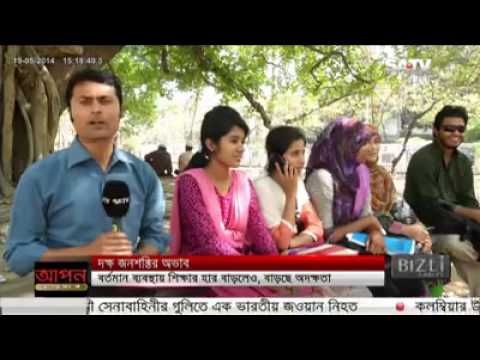 Unemployment in Bangladesh: বাংলাদেশে বেকার সমস্যা