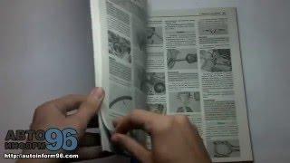 Книга по ремонту Лада Приора / Ваз 2170 (LADA Priora / VAZ 2170)