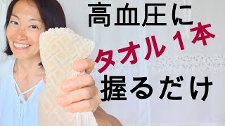 血圧を下げる☆タオル1本!握るだけ thumbnail