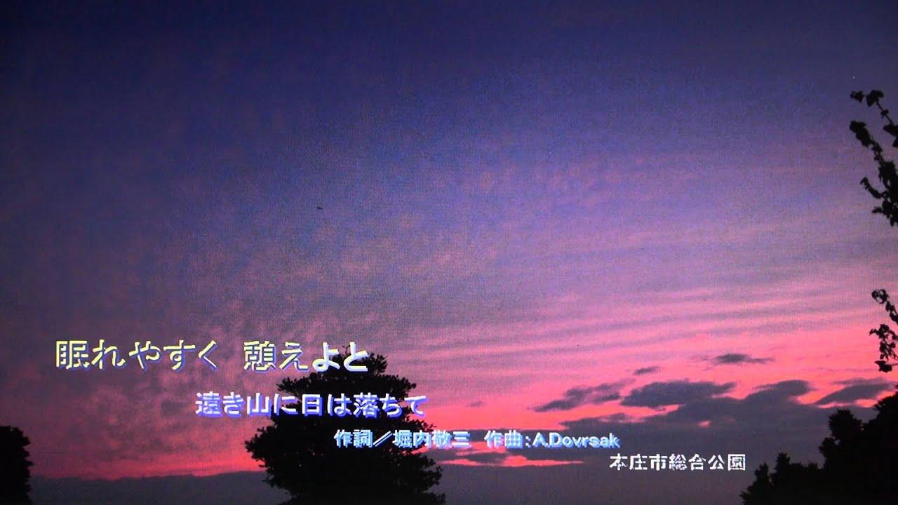 遠き山に日は落ちて - YouTube