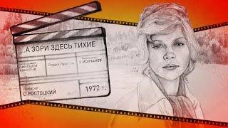 """ID Год российского кино — """"А зори здесь тихие"""""""