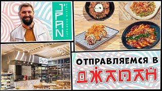 Где поесть японской еды? Пробуем лучшие ТАКОЯКИ в Москве  Японское бистро J'PAN