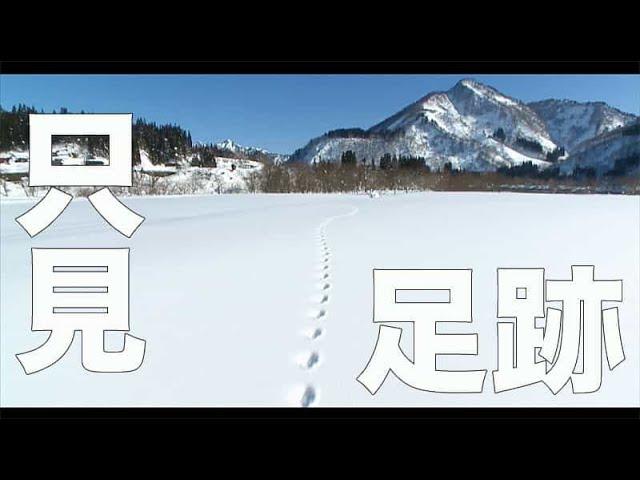 もうすぐ10年、福島。【只見・福島・166】「足跡」空撮・たごてるよし_Aerial_TAGO channel