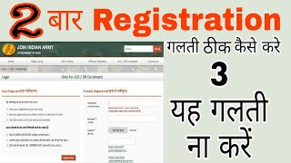 Join Indian Army official website 3 Tips 2019 | Registration and speaking mistake | in hindi