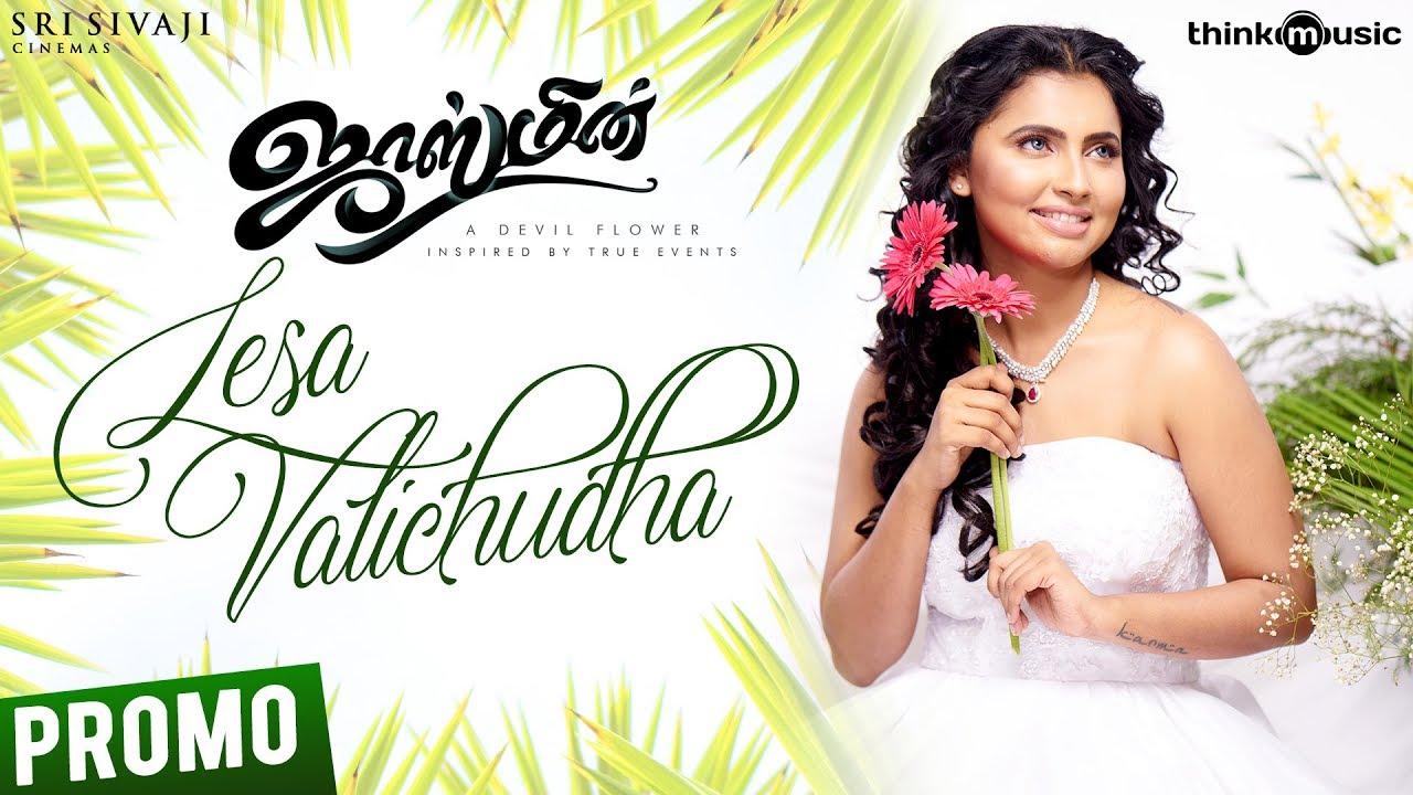 Jasmine | Lesa Valichudha Song Promo ft. Sid Sriram | C. Sathya | Jegansaai