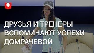 Друзья и детские тренеры Домрачевой вспоминают первые шаги в спорте и победы Даши