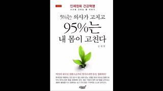[3-5] 내일을 품고 있는 현미 - 5%는 의사가 고…