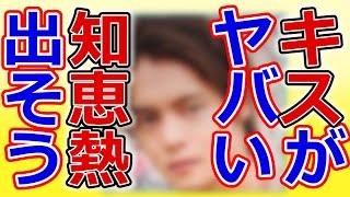 「デスノート」窪田正孝2つキスシーンに興奮して知恵熱でそう http://y...