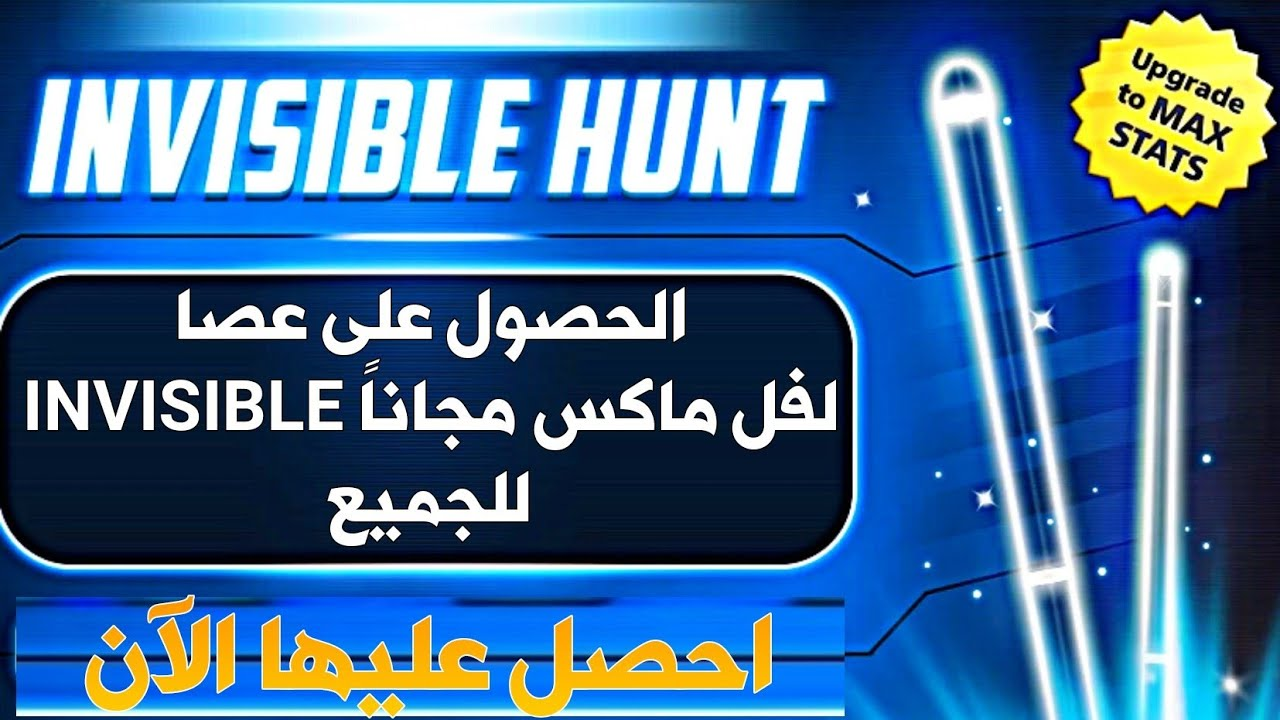 ثغرة عصا INVISIBLE مجانا الآن للجميع + مسابقة قوية جدا 😍 Invisible Cue Trick Level Max l🔥