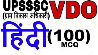 #vdo hindi