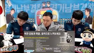 경기남부경찰입니다 京畿南部警察です。 youtube チャンネル チャンネル...