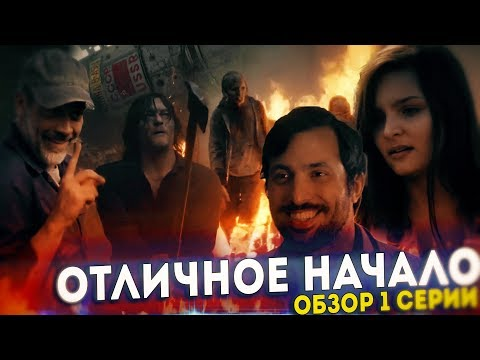 Ходячие мертвецы 10 сезон 1 серия - ОТЛИЧНОЕ НАЧАЛО! - Обзор