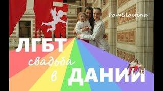 ЛГБТ свадьба в Дании    однополый брак от А до Я без посредников    FamSlastina
