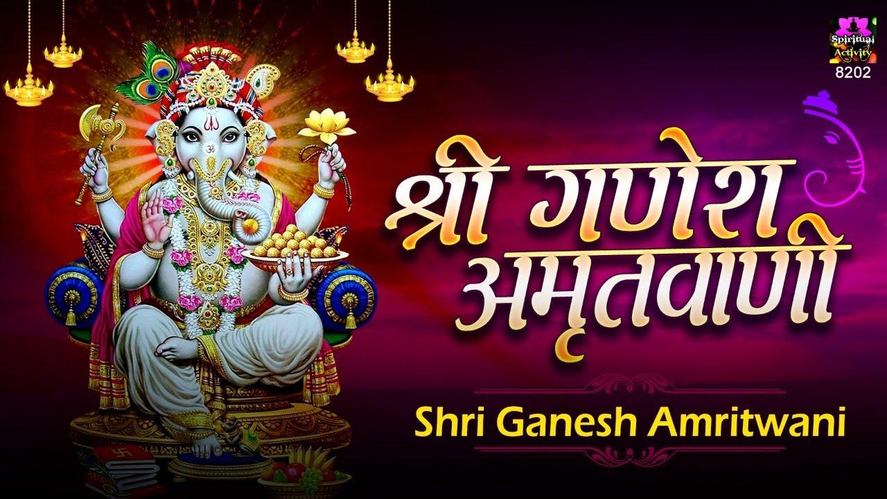 गणेश अमृतवाणी   Ganesh Amritwani   Rakesh Kala   Top Ganesh Bhajan   Spiritual Activity