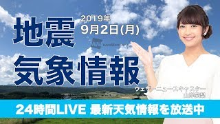 【LIVE】 最新地震・気象情報 ウェザーニュースLiVE 2019年9月2日(月)