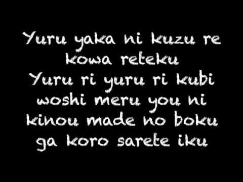 「 No title 」- (Lyrics)