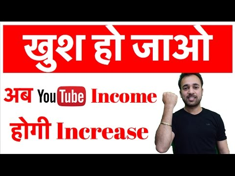 Now YouTube income will Increase | Changes in YouTube Ads algorithm | More advertisers will join !!!