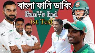 Bangladesh vs India Test Series 2019    Bangla Funny Dubbing_1st Test_Kholi vs Mominul_Unique Bd Dub