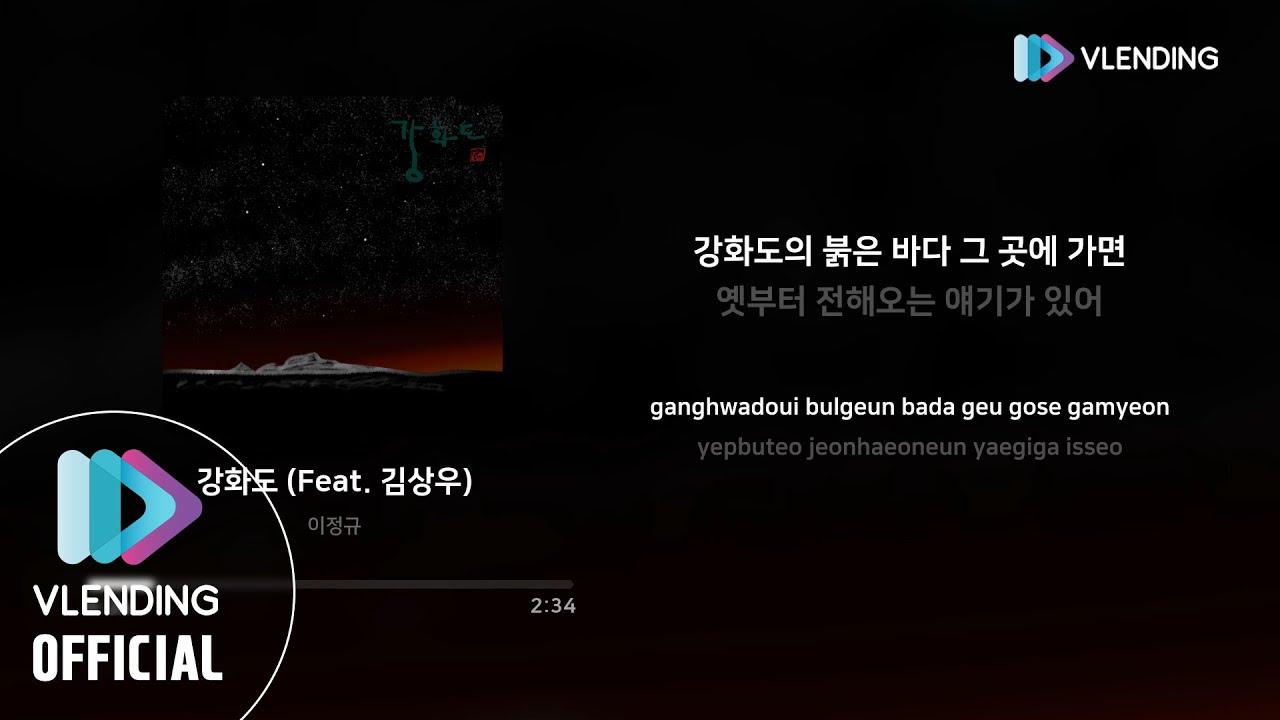 [MP3] 이정규 - 강화도 (Feat. 김상우)