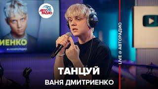 Смотреть клип Ваня Дмитриенко - Танцуй