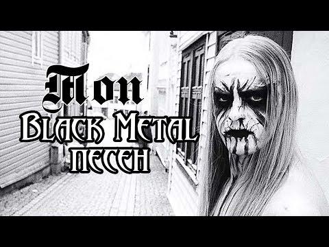Смотреть клип Топ 10 песен в жанре Black metal (черный металл) онлайн бесплатно в качестве