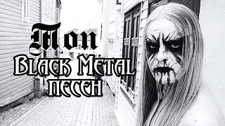 �������� ���� Топ 10 песен в жанре Black metal (черный металл) ������