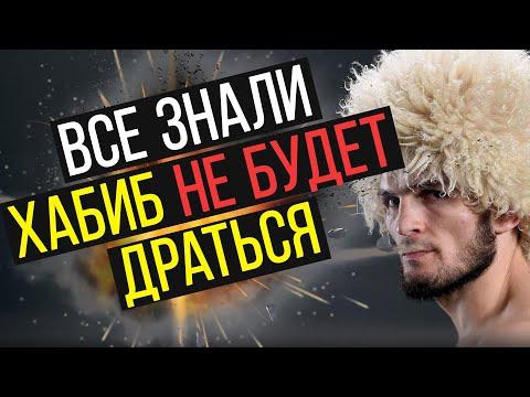 Почему отменили бой Хабиб Тони Фергюсон - разбор Виталия Зимина.
