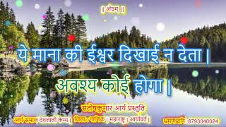 KARAOKE QAWWALI BHAJAN No 55 : YE MANA KI ISHWAR DIKHAI NA DETA