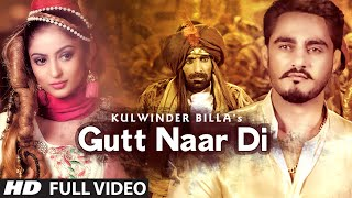Kulwinder billa: gutt naar di (full video) aman hayer | latest punjabi song | t-series apnapunjab