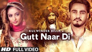 Kulwinder Billa: Gutt Naar Di (FULL VIDEO) Aman Hayer | Latest Punjabi Song | T Series Apnapunjab