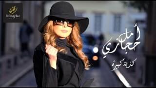 بالفيديو.. أمل حجازى تطرح 'كذبة كبيرة' عبر 'اليوتيوب'
