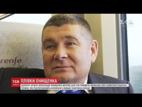 Депутат-утікач Онищенко для ТСН.Тиждень вперше увімкнув свої компрометувальні плівки
